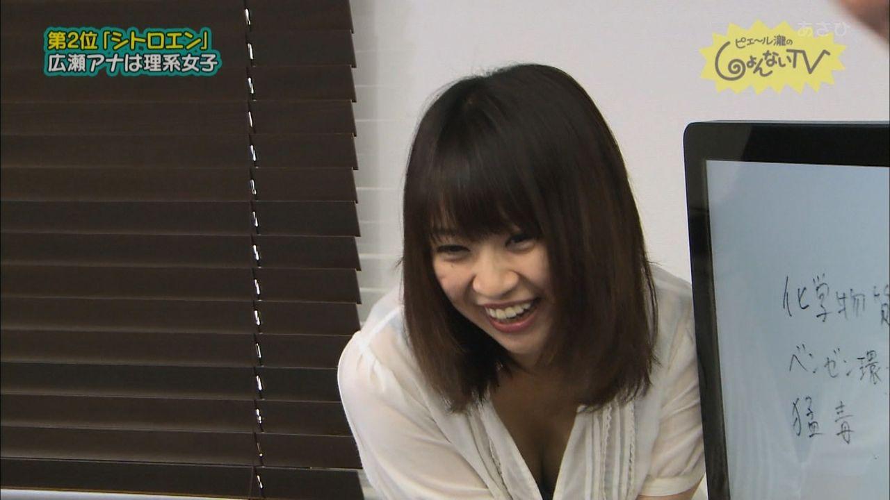 広瀬麻知子の画像 p1_32